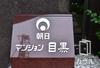 朝日マンション目黒 エントランス