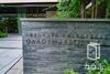 世田谷千歳台ガーデン&レジデンス エントランス