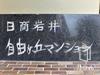日商岩井自由が丘マンション エントランス