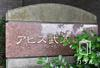 アピス武蔵小山 エントランス