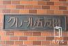 クレール五反田 エントランス