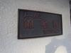 トーカンマンション錦糸町
