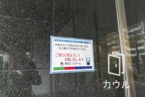 ダイナシティ東京リバーゲート