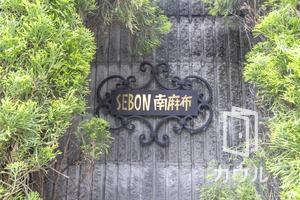 セボン南麻布
