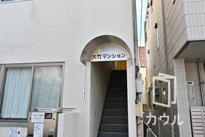 大竹マンション