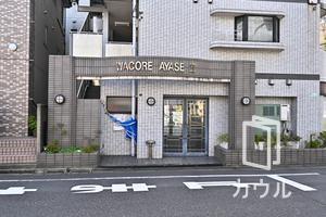 ワコーレ綾瀬2