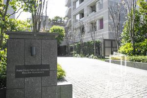 パークコート目黒青葉台ヒルトップレジデンス