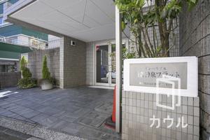 インペリアル渋谷神泉フラット