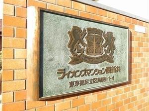 ライオンズマンション西新井