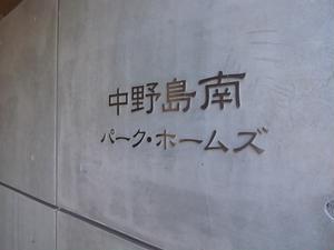 中野島南パーク・ホームズ